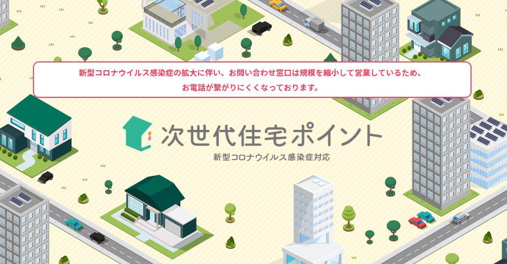 福岡市で次世代住宅ポイントなら馬渡ホーム