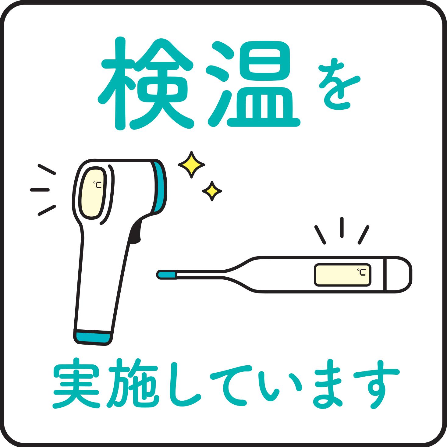 新型コロナウイルス対策防止