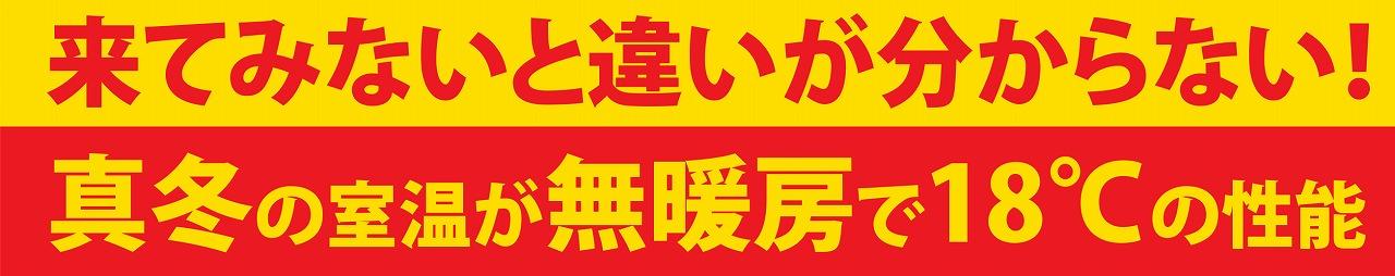 福岡市でHEAT20G3なら馬渡ホーム