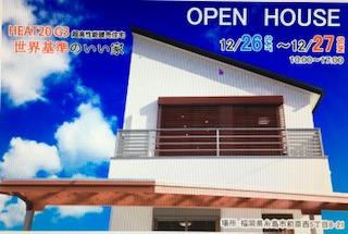福岡の注文住宅は馬渡ホーム