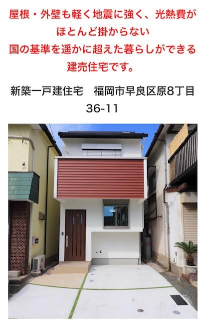 福岡での家づくりは馬渡ホーム