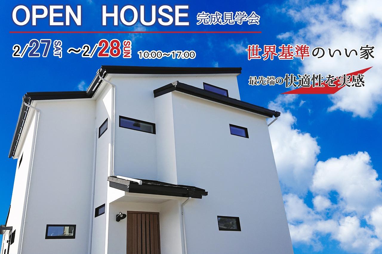 福岡市で超高性能住宅なら馬渡ホーム