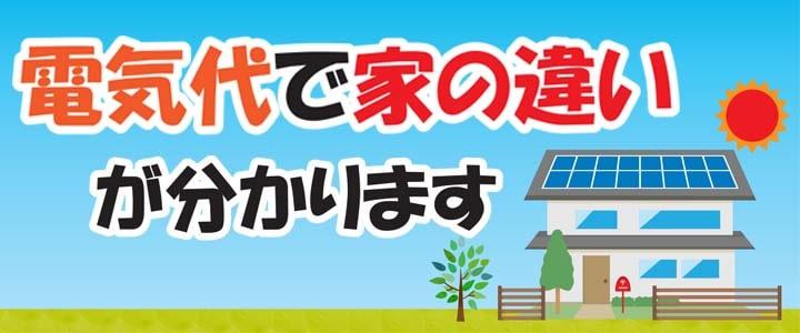 福岡市で電気代が安い家なら馬渡ホーム