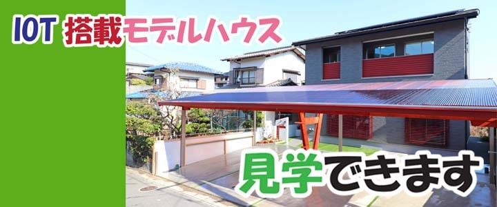 福岡市でIoT住宅なら馬渡ホーム