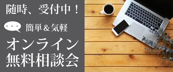 福岡市でオンライン面談なら馬渡ホーム