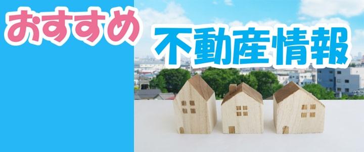 福岡市で不動産なら馬渡ホーム