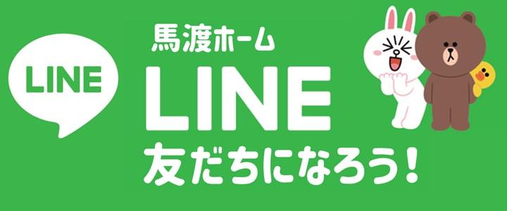 福岡市でLINEなら馬渡ホーム