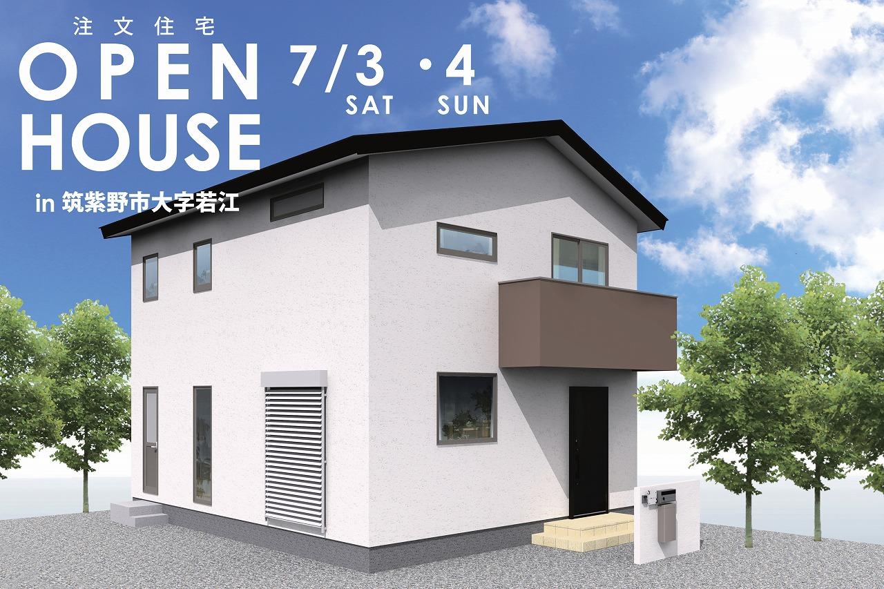 筑紫野市で注文住宅なら馬渡ホーム