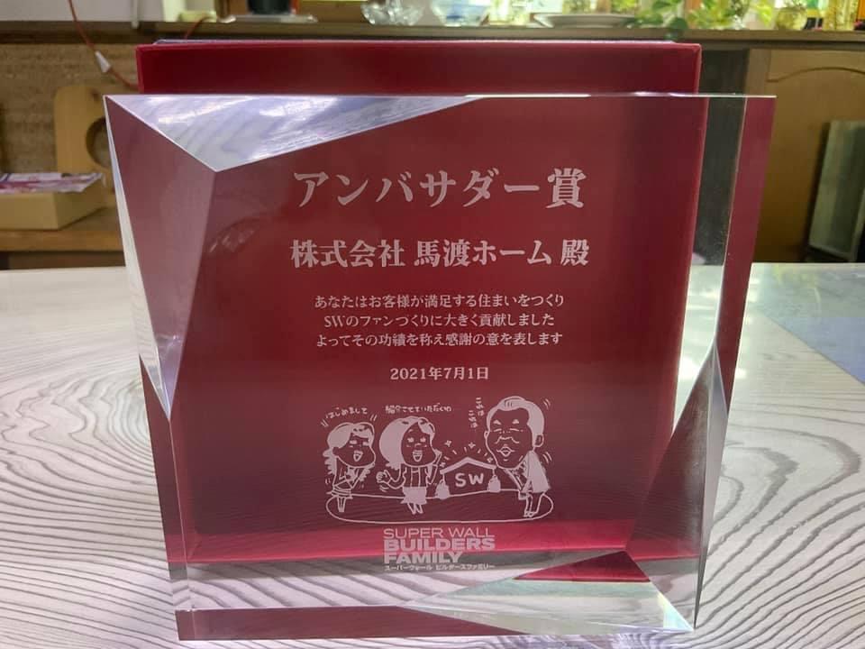 アンバサダー賞