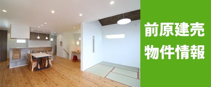 糸島市前原で建売住宅なら馬渡ホーム