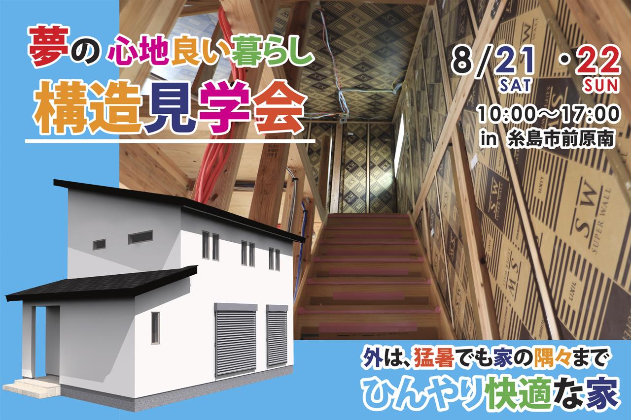 糸島市前原で注文住宅なら馬渡ホーム