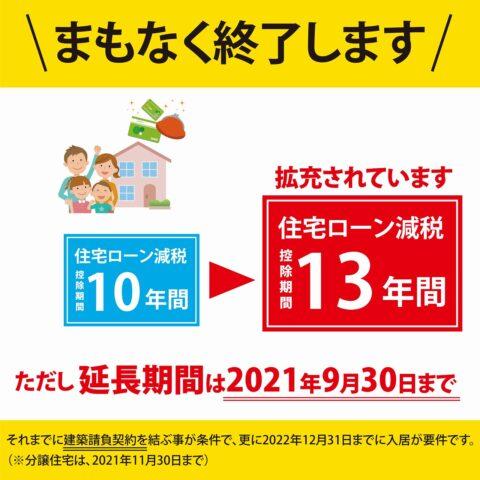 福岡市で住宅ローン控除なら馬渡ホーム