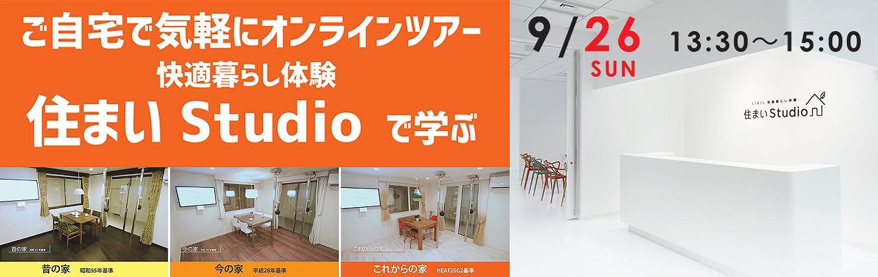 福岡市で住まいStudioなら馬渡ホーム
