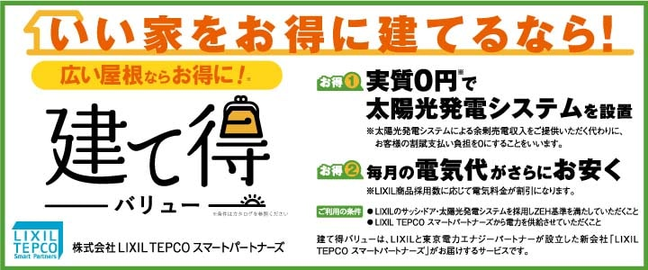 福岡市で太陽光発電なら馬渡ホーム